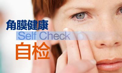 角膜健康自检