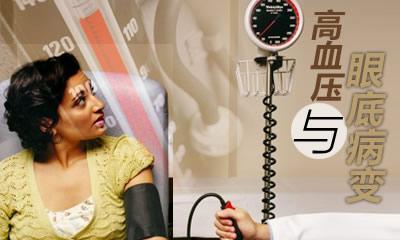 高血压眼底病变有哪些表现